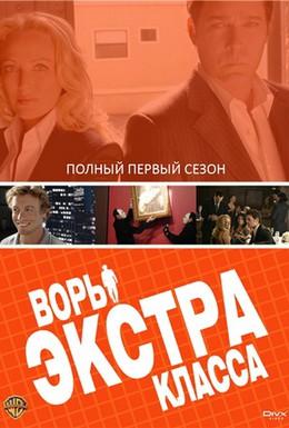 Постер фильма Воры Экстра класса (2006)