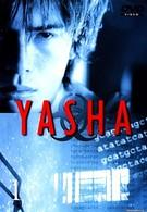 Яша (2000)