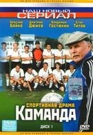 Команда (2004)