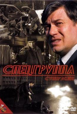 Постер фильма Спецгруппа (2007)