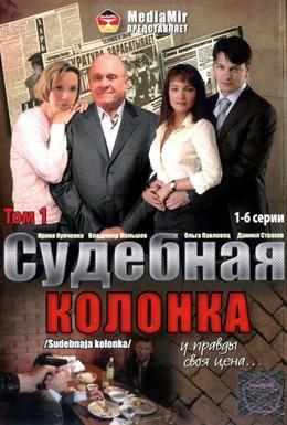 Постер фильма Судебная колонка (2007)