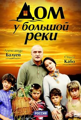 Постер фильма Дом у большой реки (2010)