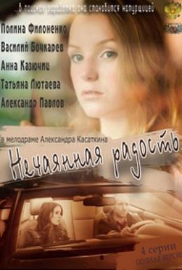 Постер фильма Нечаянная радость (2012)