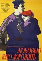 Любовью надо дорожить (1959)
