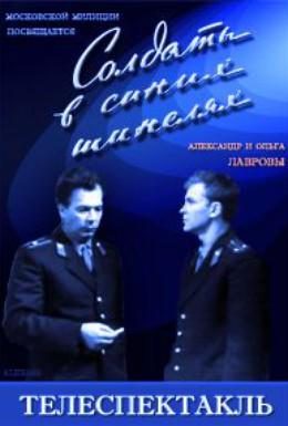 Постер фильма Солдаты в синих шинелях (1969)