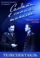 Солдаты в синих шинелях (1969)