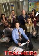 Учителя (2006)