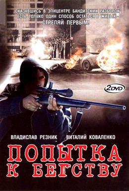 Постер фильма Попытка к бегству (2007)