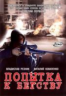 Попытка к бегству (2007)
