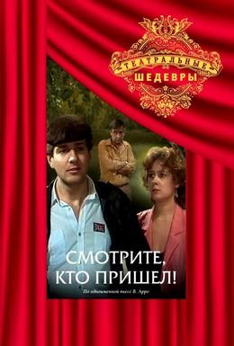 Постер фильма Смотрите, кто пришел! (1987)