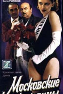 Постер фильма Московские красавицы (1992)