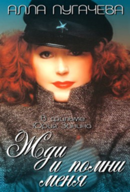 Постер фильма Жди и помни меня (1995)