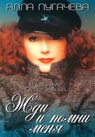 Жди и помни меня (1995)