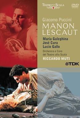 Постер фильма Манон Леско (1998)