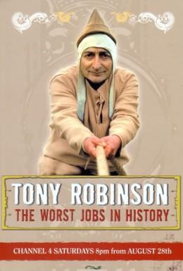 Постер фильма Худшие профессии в истории Британии (2004)