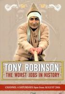 Худшие профессии в истории Британии (2004)