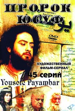 Постер фильма Пророк Юсуф (2008)