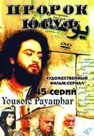Пророк Юсуф (2008)