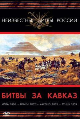 Постер фильма Битвы за Кавказ (2008)