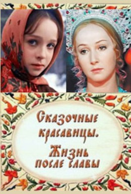 Постер фильма Сказочные красавицы. Жизнь после славы (2009)