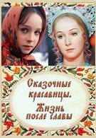 Сказочные красавицы. Жизнь после славы (2009)