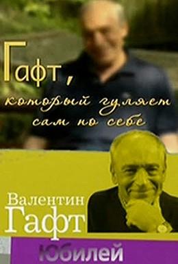 Постер фильма Гафт, который гуляет сам по себе (2010)