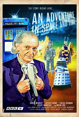 Постер фильма Приключение в пространстве и времени (2013)