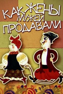 Постер фильма Как жены мужей продавали (1972)