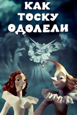 Постер фильма Как тоску одолели (1978)