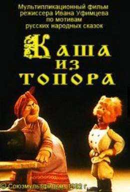 Постер фильма Каша из топора (1982)