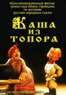 Каша из топора (1982)