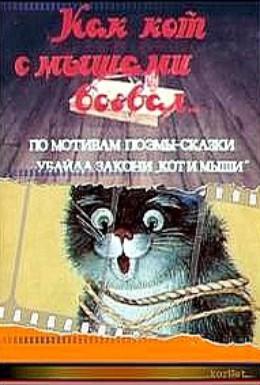 Постер фильма Как кот с мышами воевал (1986)