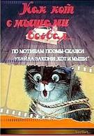 Как кот с мышами воевал (1986)