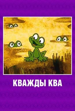 Постер фильма Кважды ква (1990)