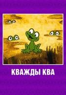 Кважды ква (1990)