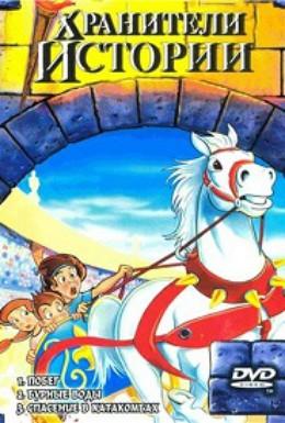 Постер фильма Хранители истории (1995)