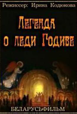 Постер фильма Легенда о леди Годиве (2004)