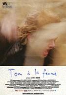 Том на ферме (2013)