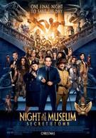Ночь в музее: Секрет гробницы (2014)