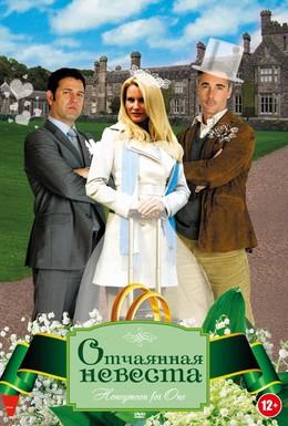 Постер фильма Отчаянная невеста (2011)