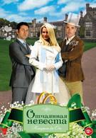Отчаянная невеста (2011)