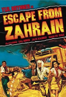 Постер фильма Побег из Захрейна (1962)