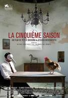 Пятый сезон (2012)
