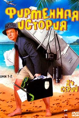 Постер фильма Фирменная история (2005)