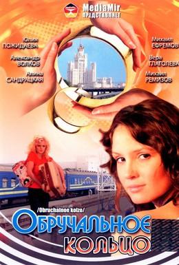 Постер фильма Обручальное кольцо (2008)