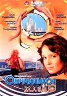 Обручальное кольцо (2008)