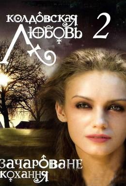 Постер фильма Колдовская любовь 2 (2009)