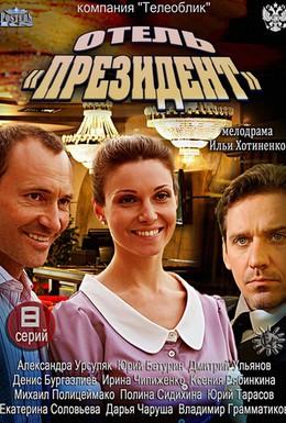 Постер фильма Отель Президент (2012)