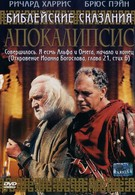 Апокалипсис (2004)