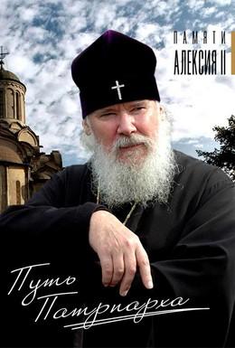 Постер фильма Путь Патриарха (2009)